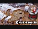第31位:【クリスマス菓子】ラム酒漬けフルーツのシュトレン