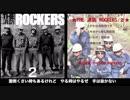 【2】5/5 The 消防ロッカーズ『MY 消防団』がカッコイイ!!