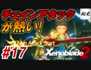【ゼノブレイド2】実況#17 チェインアタックが熱い!