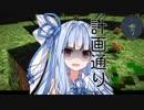 【VOICEROID実況】Aoi Craft!Part0【minecraft】