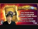 ハースストーンTwitch Primeでゴールデンパックを貰おう!