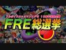 【フルボイスロックマンエグゼ】FRE総選挙【10周年特別企画】