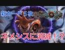 【Shadowverse】ネメシスに消滅だと!?新カード5枚!