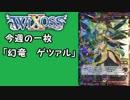 【WIXOSS】今週の一枚「幻竜 ゲツァル」♯33