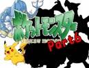 【実況】ポケットモンスター ポケスペ part06