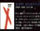 ゼノギアスPW-7最終