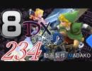 初日から始める!日刊マリオカート8DX実況プレイ234日目