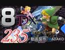 初日から始める!日刊マリオカート8DX実況プレイ235日目