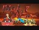 【ポケモンSM】アルとフォーの島めぐり旅Prat33【ゆっくり実況プレイ】