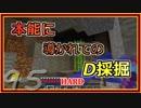 【ゆっくり実況】とりあえず石炭10万個集めるマインクラフト#95【Minecraft