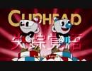 【失踪覚悟】鬼畜ゲームCup headで精神力を高めよう!【#1】