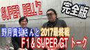 F1とSUPER GTの最終戦についてスーパーベルズ野月さんとトーク!モーターホームレディオ184
