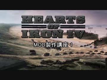 作り方 hoi4 mod