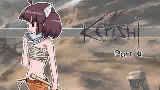 【Kenshi】きりたんが荒野を征く Part 4【東北きりたん実況】