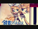 【鏡音リン・レン】流れ星【オリジナル】