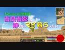 【Minecraft実況】吉良吉影は静かにマイ暮らしたい 第62話