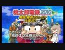 桃鉄2010 妨害禁止のぶっとびプレイ【さとうささら実況プレイ】
