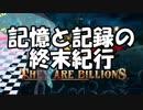 【They Are Billions】記憶と記録の終末紀