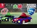 【夫婦実況】噛み合わない初心者2人の[Rocket League] Part1【Nintendo Switch版】