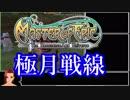 【MoE】MasterofEpicD鯖WarAge極月戦線【ゆっくり実況】