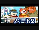 【実況】妖怪ウォッチバスターズ2 妖怪とロノのお話し パート2