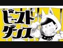 【おそ松さん人力】ビ/ー/ス/ト/・/ダ/ン/ス【十四松】