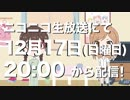 【声優魂!#59 CM】ニコ生 12/17 20時~ 【出演】高倉有加/松岡由貴