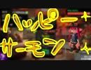 【女性実況】コミュ障スプラトゥーン2 バイト篇3【下手代表】