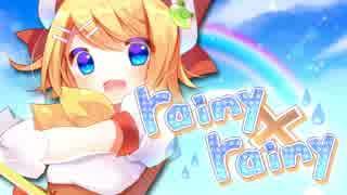 rainy x rainy / 鏡音リン