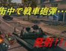 ゲーム実況1‐10 街中で戦車砲弾…ぶっ放す!? SAINTS ROW THE 3