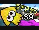 【スプラトゥーン2】イカちゃんの可愛さは超マンメンミ!39【ゆっくり】