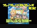 【バンブラP】フレ!フレ!ベストフレンズ Full (完成版)【耳コピ】