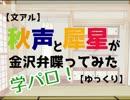 【文アル】秋声と犀星が金沢弁喋ってみた学パロ!【ゆっくり】