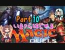 【MTG】今更始めるマジック・デュエルズ Part10