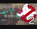 画面に映ってる時だけ喋れるスタイルのCoD:WWⅡ【結月ゆかり実況】part 2