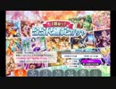 【実況】独身Pが『シアターデイズ』でアイドルとふれあいまくる動画#052.5