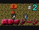 #2【実況】幽霊女とブルーベリーから逃げたい【ヒトリボッ血With青鬼】