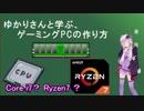【Ryzen7】結月ゆかりがゲーミングPCを組みながら解説します【OC@3.8GHz】