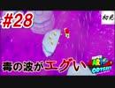 【スーパーマリオオデッセイ】#28 初見実況 旅するマリオ