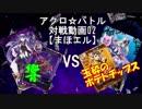 【アクロ☆バトル】まほエル 魔法決闘第3回戦目【対戦動画】