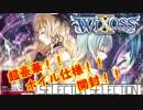 【WIXOSS】超豪華!セレクター セレクションを開封!!