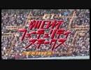 【中央競馬GI】プロ馬券師よっさんの第69回朝日杯フューチュリティS