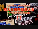 暇人5周年記念大会OP ~大人のレトロゲー大運動会~