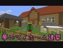 【Minecraft】まだ,つぼみの夢のマイホーム建築 part1