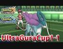【ポケモンUSM】第1回ウルトラグラカップ①