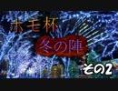 ホモ杯 2017 冬の陣 ♡その2♡