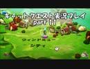 【switch版キャットクエスト実況】ネコの世界を救う旅 part11