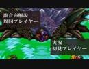 クロノトリガー初見実況動画をプロノトリガラーが副音声解説【#30】