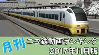 【A列車で行こう】月刊ニコ鉄動画ランキング2017年11月版