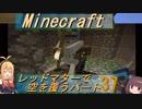【Minecraft】レッドマターで空を覆う Part037【ボイロ実況】